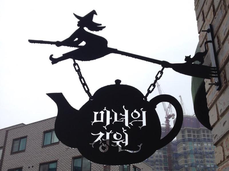 마녀의 정원 - 1.jpg