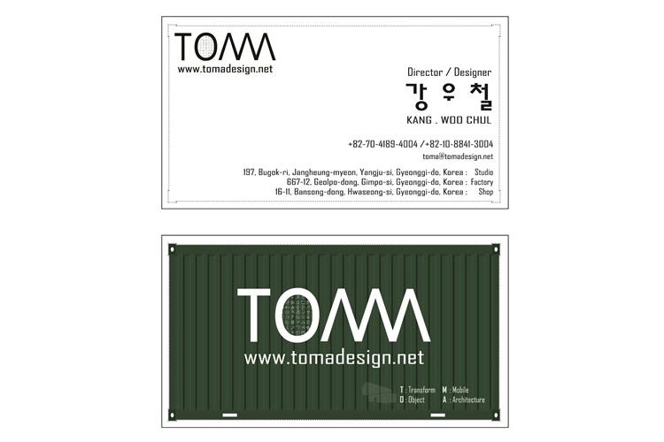 토마 - 명함디자인 - 우철 점선추가-03.jpg